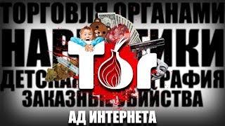 ЖУТКИЕ товары ДАРКНЕТА // Ужасы Интернета