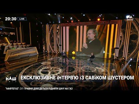 Савик Шустер в прямом эфире телеканала НАШ