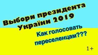 Как голосовать переселенцам на выборах президента 2019 ! Выборы Президента 2019