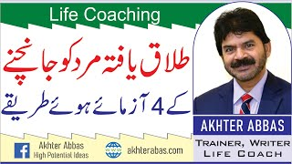 4 Tested Tips to judge a Divorced male by Akhter Abbas 2020 Urdu/Hindi