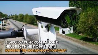 """В Чуйской области стреляли в камеру """"Безопасный город"""" — """"Вега"""""""