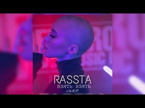 CALI RASSTA - ВЗЯТЬ ВЗЯТЬ (RASSI COVER)