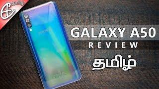 (தமிழ்) Samsung Galaxy A50 Review   நல்லாத்தான் இருக்கு, ஆனா...