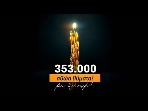 Το κανάλι OPEN καλεί τους τηλεθεατές να στείλουν τις ιστορίες των προγόνων τους για την επέτειο της Γενοκτονίας