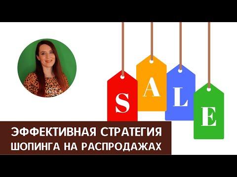 Видеолекция: Что покупать на распродажах? Эффективная шоппинг-стратегия