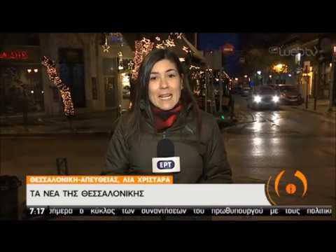 ΙΧ έπεσε σε καφέ-μπαρ στο κέντρο της Θεσσαλονίκης | 10/01/2020 | ΕΡΤ