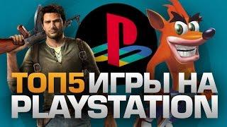 ТОП5 ИГР на Playstation