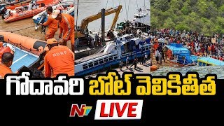 Kachuluru Boat Extraction LIVE || Godavari Boat Extraction || NTV Live