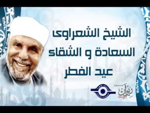 خطبة عيد الفطر - الشيخ محمد متولي الشعرواي الشعراوى