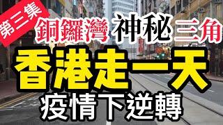 逆轉了! 香港, 全球最貴舖租變吉舖 , 升值300倍的黃金年代 銅鑼灣神秘三角 香港生活 | A day of life in Hong Kong 16/2/2020