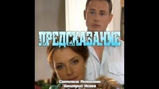 Predskazanie HD russkie melodrami seriali 2017 Best russian melodrama