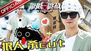 Go Fighting!EP.X  Highlight[SMG Official HD]