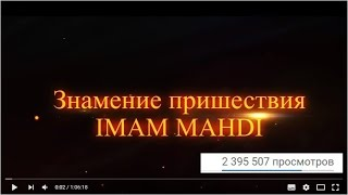 О приходе Имама Махди. IMAM MAHDI (новая версия)