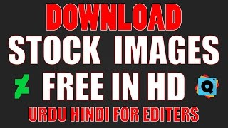 Download Images From Website without Watermark Urdu Hindi Tutorials - Shutter stock Alternatives