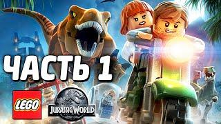 LEGO Jurassic World Прохождение - Часть 1 - НАЧАЛО!