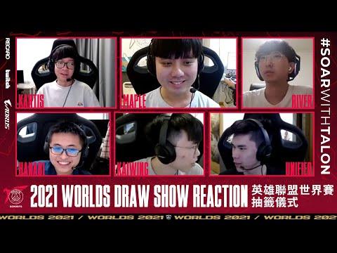 PSG 世界賽抽籤精華,選手和教練們的反應是?