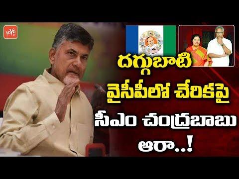 AP CM Chandrababu Naidu Special Focus On Daggubati Venkateswara Rao Over Joining YSRCP | YOYO TV