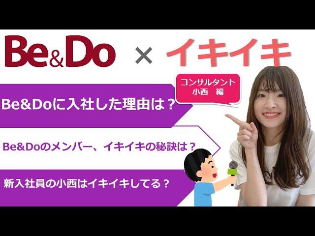 【Be&Do社員×イキイキ】コンサルタント小西編~新入社員インタビュー~