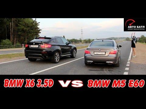 Заезд BMW M5 e60 и BMW X6 3.5в
