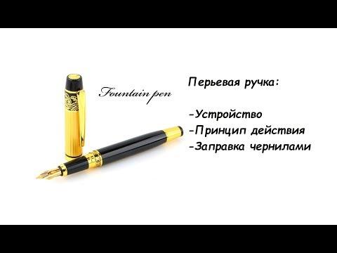 Перьевая ручка: устройство, принцип действия, заправка чернилами