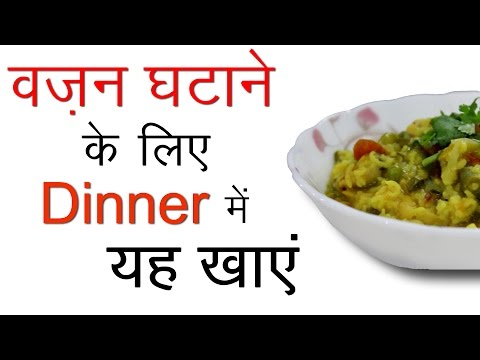 Video Healthy Dinner Recipes in Hindi | Indian Vegetarian Low Fat Weight Loss Recipes for Dinner