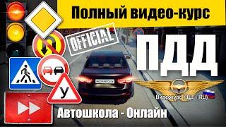 Полный видеокурс ПДД 2020 - 2021: Правила дорожного движения РФ - Все разделы
