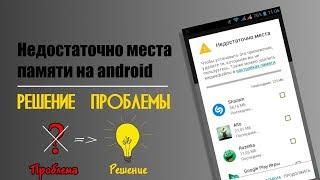 Недостаточно места в памяти устройств Android | Решение проблемы!