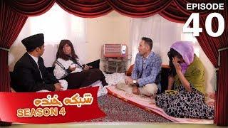 Shabake Khanda - S4 - Episode 40
