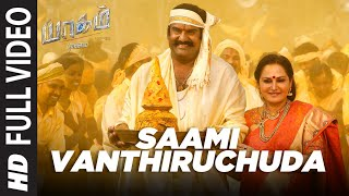 Saami Vanthiruchudaa Full Song - Yaagam Tamil Movie Songs | Aakash Kumar Sehdev, Mishti | Koti