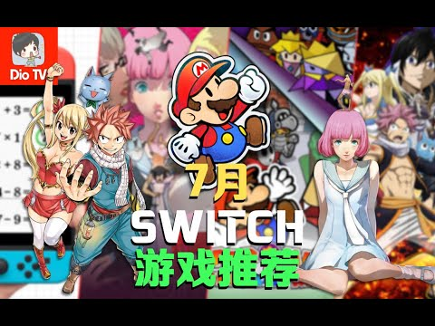 Dio的Switch 7月份遊戲推薦及介紹