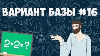Вариант ФИПИ #16 все задачи (математика ЕГЭ база)