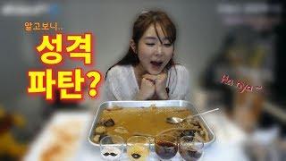 하냐 ◆ 세짤짜리 다중이 [Korea Mukbang Eating Show]