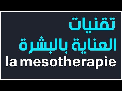 الدكتورة أميرة النجار أخصائية طب التجميل