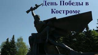 День Победы 2019. Кострома. Бессмертный полк