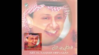 Abdul Majeed Abdullah … Melad Hobi | عبدالمجيد عبدالله … ميلاد حبي