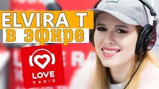 Elvira T в гостях у Красавцев Love Radio
