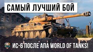 САМЫЙ ЛУЧШИЙ БОЙ НА ИС-6 В ИСТОРИИ WORLD OF TANKS!!! ИС-6 ПОСЛЕ АПА!