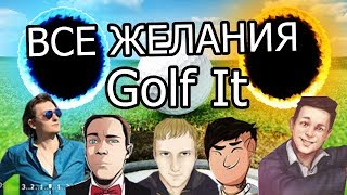 ВСЕ ЖЕЛАНИЯ В GOLF IT (Hell Door, Kratos, Quantum, Fisher, Михакер)