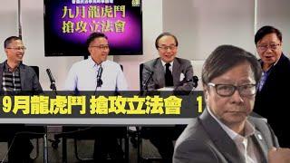 九月龍虎鬥 搶攻立法會  普羅政治學苑時事論壇 p1 of 2    MyRadio