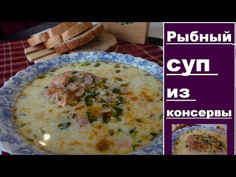 Рыбный суп (супчик) с консервы семга. ВКУСНОЕ МЕНЮ. РЕЦЕПТЫ