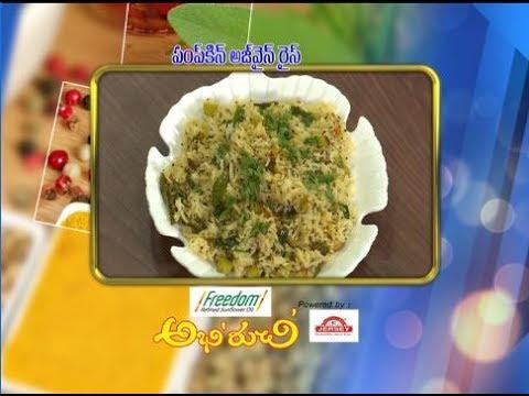 Pumpkin Ajwain Rice | Abhiruchi | 17th July 2017| ETV Telugu