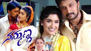 ನಮ್ಮಣ್ಣ ಕನ್ನಡ ಪೂರ್ಣ ಚಲನಚಿತ್ರ | Nammanna Kannada Full Movie HD | Sudeep, Anjala Zaveri and Asha Saini