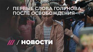 Самый трогательный момент - Иван Голунов на свободе!