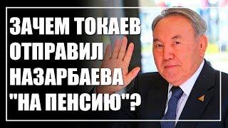 """Зачем Токаев отправил Назарбаева """"на пенсию""""?"""