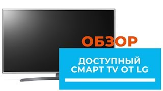 Телевизор LG 43LK6100 Full HD 1080p, Smart TV, Dynamic Color, Технология Active HDR для реалистичных сцен, DVB-T2/C/S2 от компании Telemaniya - видео