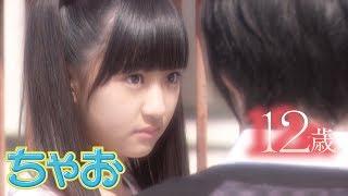 ドラマ『12歳。』~花日編~