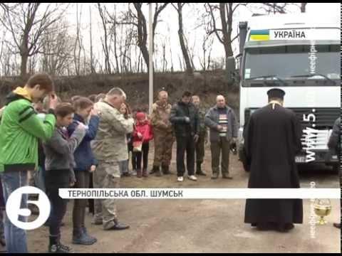 Мешканці Шумська зібрали 30 тонн допомоги для бійців #АТО