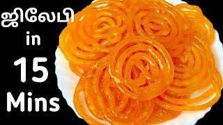 4 ஸ்பூன் மாவு இருந்தா முழு குடும்பத்துக்கும் உடனடி ஜிலேபி ரெடி   Instant Jalebi   Easy Jilebi Sweet