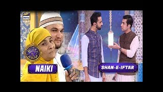 Shan-e-Iftar - Naiki Segment  - 16th June 2017