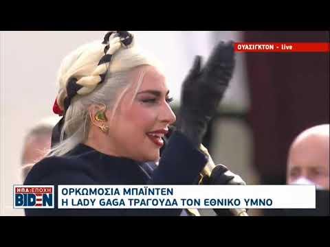 Εμβληματική ερμηνεία από τη Lady Gaga στην τελετή ορκωμοσίας του Τζο Μπάιντεν |20/01/2021 ΕΡΤ